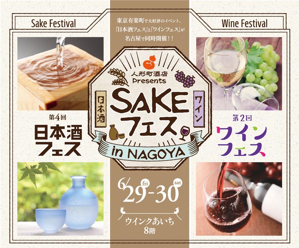 日本酒・ワイン好き集合! 6月29~30日、名古屋で「SAKEフェス」が開催 - main sakefes