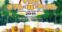 暑い夏はビールで乗り切る!『名古屋オクトーバーフェスト2018』が久屋大通で開催 - nagoya 5 210x110