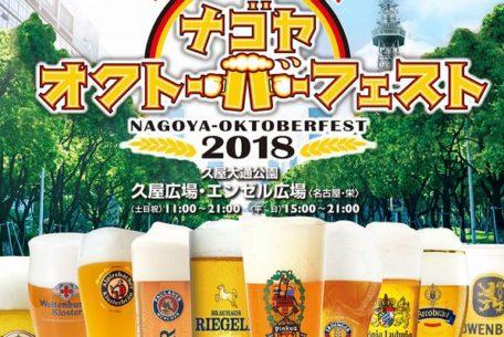 暑い夏はビールで乗り切る!『名古屋オクトーバーフェスト2018』が久屋大通で開催
