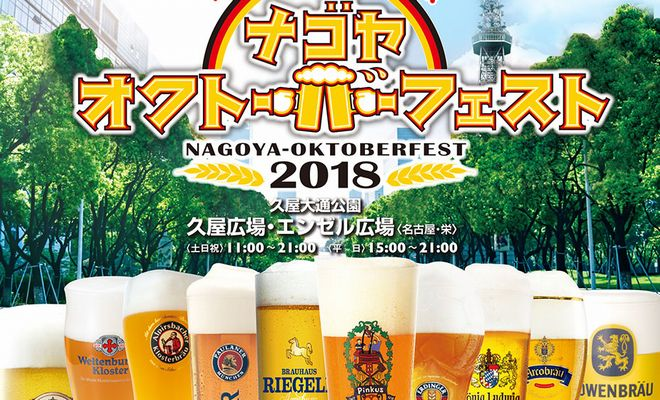 暑い夏はビールで乗り切る!『名古屋オクトーバーフェスト2018』が久屋大通で開催 - nagoya 5