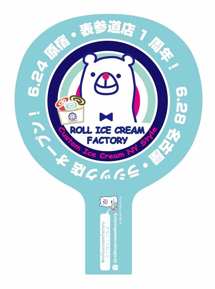 「ROLL ICE CREAM FACTORY」が創業祭、名古屋店オープンを記念してオリジナルうちわを限定配布! - sub2 4