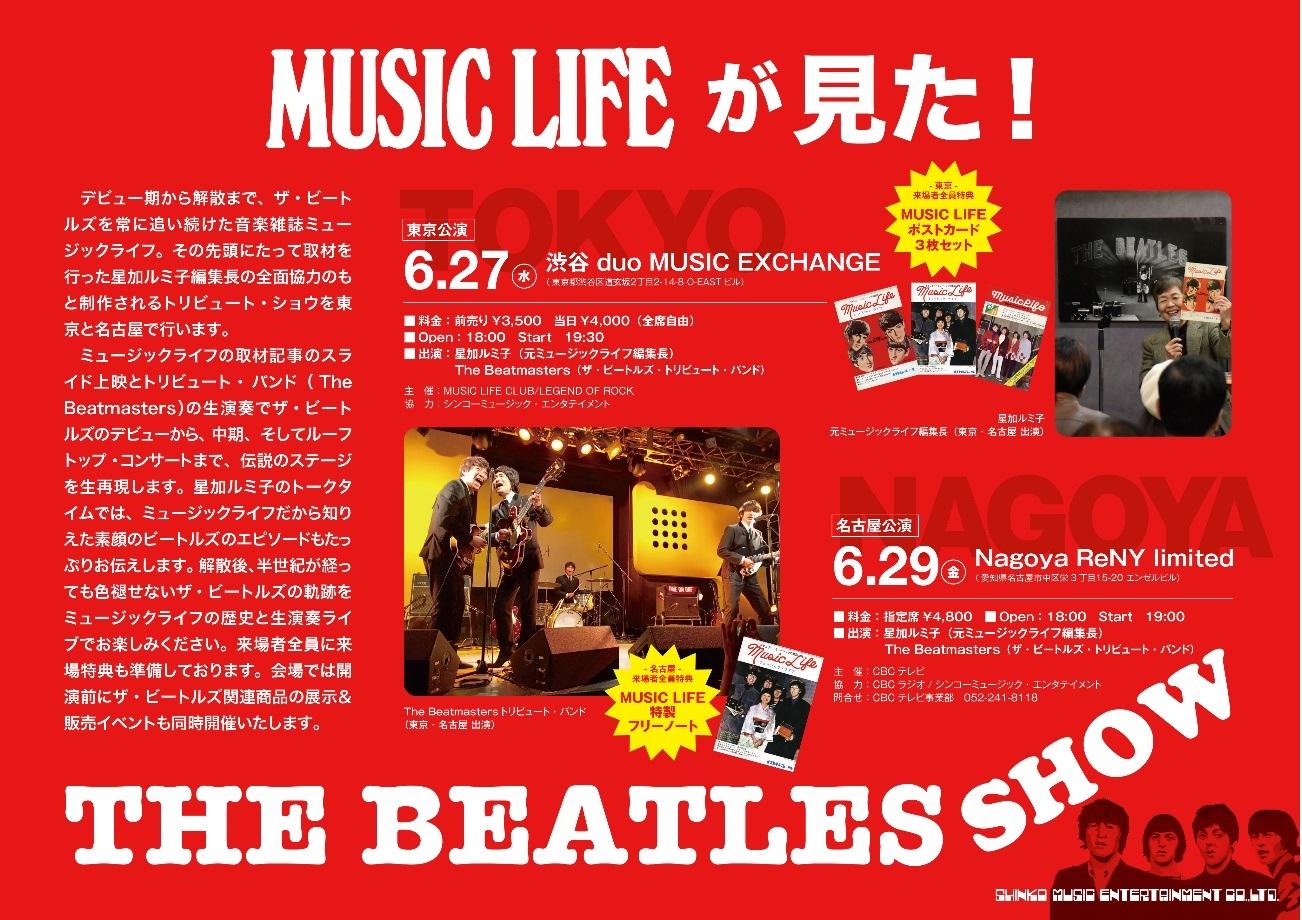 メンバーの肉声を50年ぶりに、6/29にザ・ビートルズの素顔を知れるイベントが開催 - sub3 1