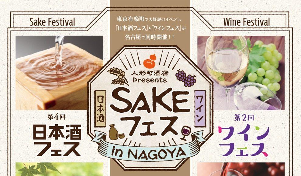 日本酒・ワイン好き集合! 6月29~30日、名古屋で「SAKEフェス」が開催