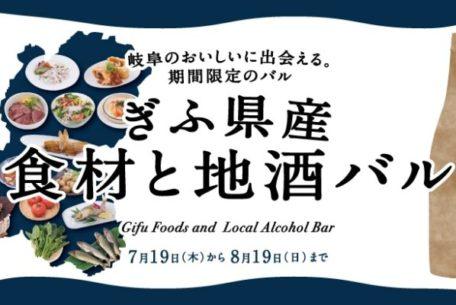岐阜駅で期間限定『ぎふ県産食材と地酒バル』開催中。酒蔵の方に直接おすすめも聞ける!