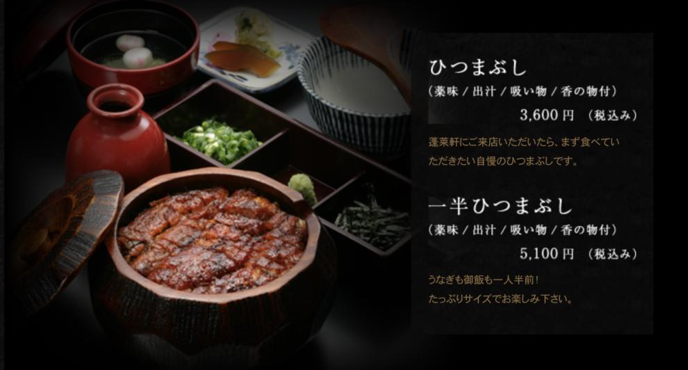 【エリア別】名古屋でひつまぶしを食べるなら!編集部おすすめのお店を紹介 - 76eac23a53000f8754adbb7727115b50 990x532