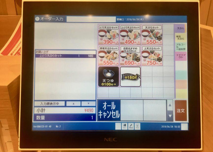 ラーメンはありません!大須にスガキヤの新店舗『天ぷらスガキヤ』が登場 - IMG 2237 866x620