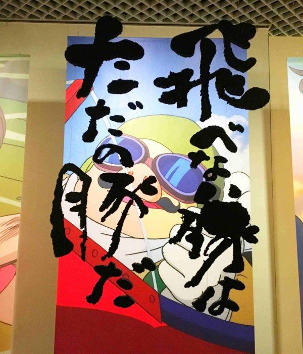 ジブリ作品の裏側まで。「スタジオジブリ 鈴木敏夫 言葉の魔法展」が松坂屋で開催 - IMG 23901 e1530707009601