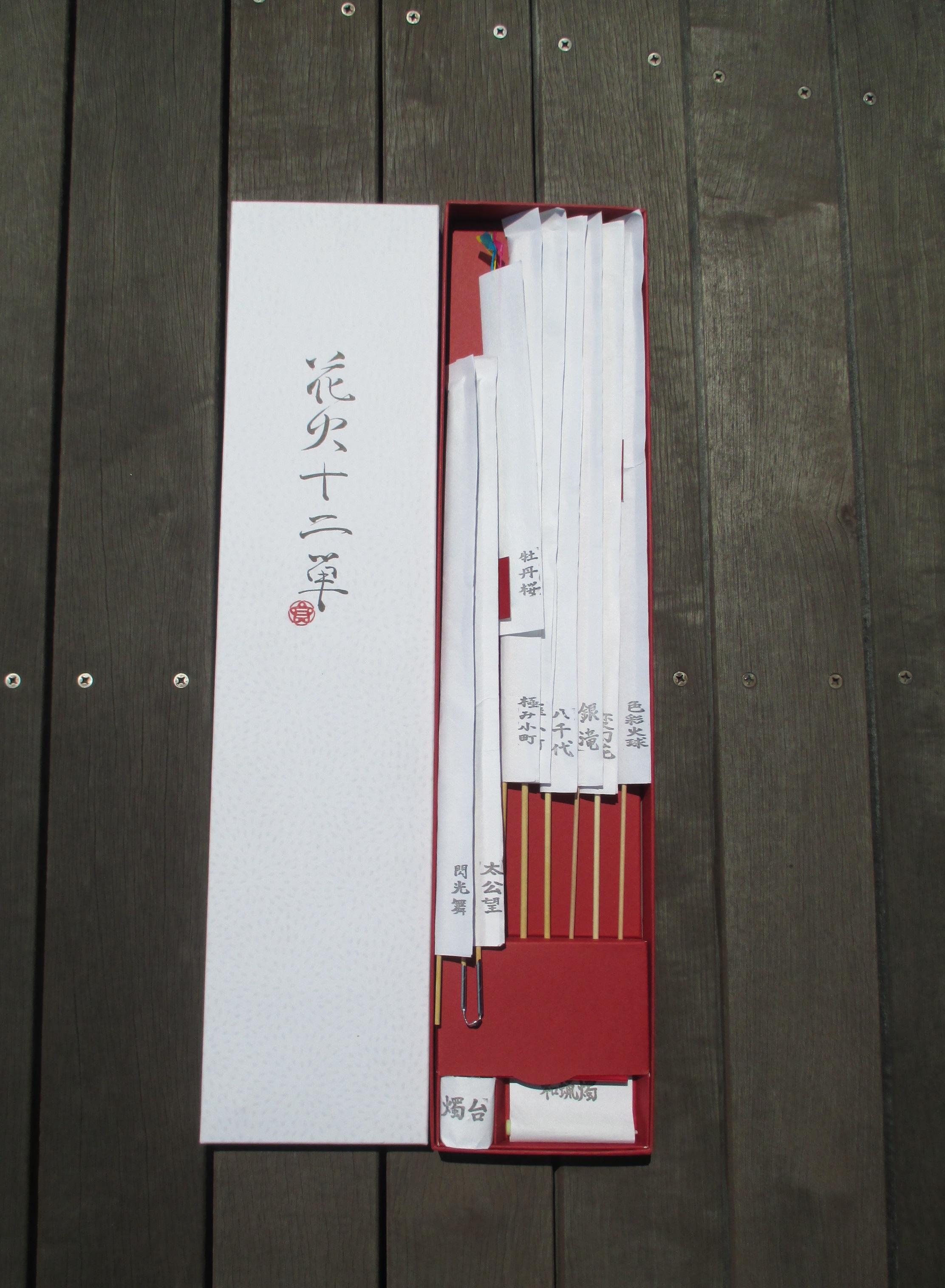 花火1本から選んで買える楽しさ!岡崎市「佐野花火店」で国産花火を満喫 - IMG 9746