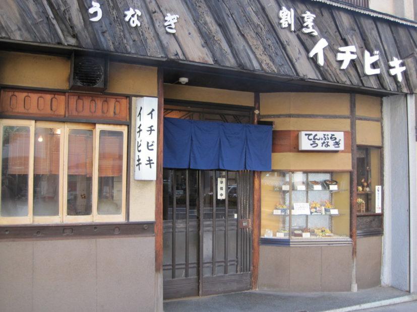 【エリア別】名古屋でひつまぶしを食べるなら!編集部おすすめのお店を紹介 - ichibiki 827x620