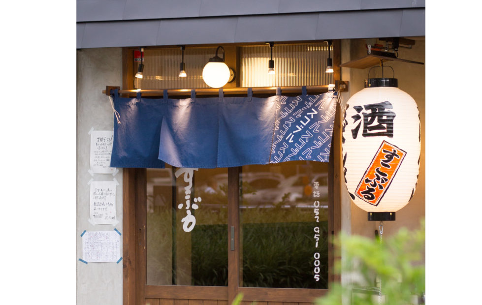 「仕事ってこんなに楽しいんだ」と感じられる居酒屋、『すこぶる名古屋』の魅力 - img 979x620