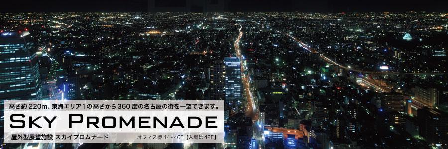 名古屋デート、どこ行けばいいの?王道のデートスポットを紹介【でらきゅん名古屋】 - img1 1