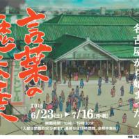 ジブリ作品の裏側まで。「スタジオジブリ 鈴木敏夫 言葉の魔法展」が松坂屋で開催
