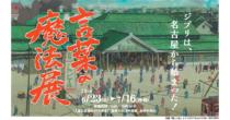 ジブリ作品の裏側まで。「スタジオジブリ 鈴木敏夫 言葉の魔法展」が松坂屋で開催 - main 210x110