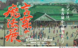 ジブリ作品の裏側まで。「スタジオジブリ 鈴木敏夫 言葉の魔法展」が松坂屋で開催 - main 260x160