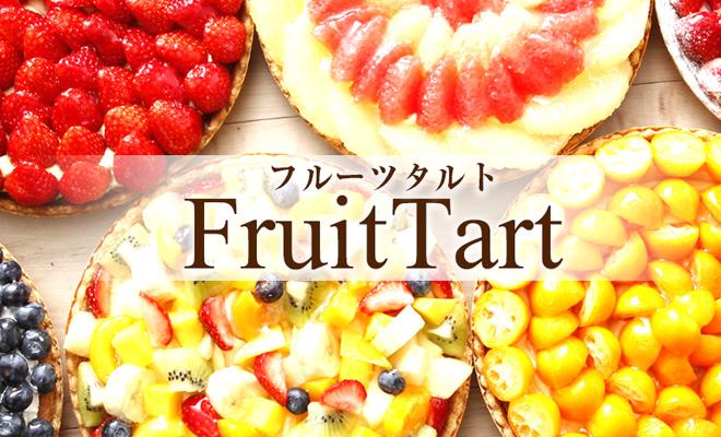 新鮮なフルーツが自慢のタルト専門店『シェリーブラン』 - top