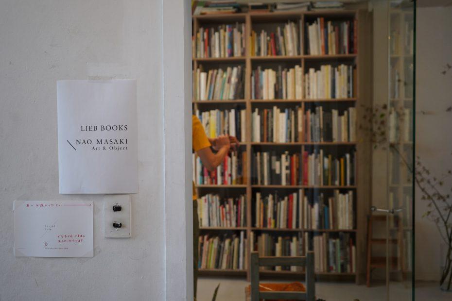 素敵なアートブックとの出会いを提供する古書店が誕生!車道「LIEB BOOKS」 - DSC01926 930x620