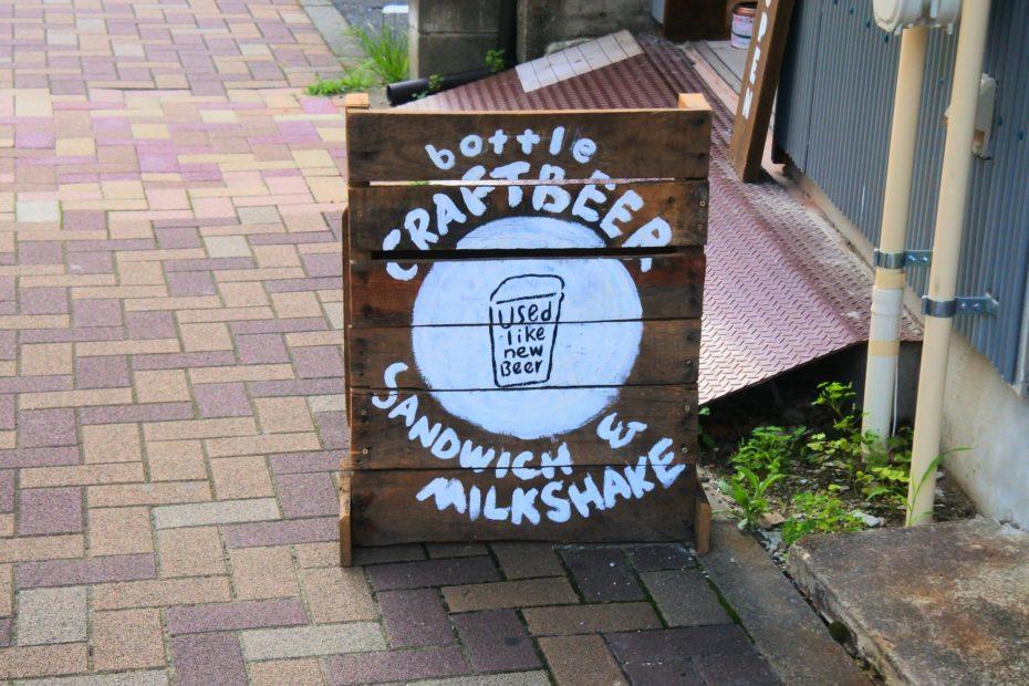 ふんわりサンドイッチをクラフトビールと。名駅・亀島「used like new beer」 - DSC 3416 930x620