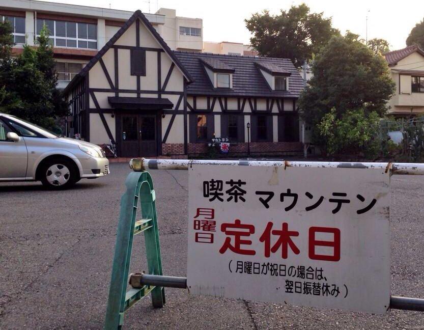 風変わりなメニューの宝庫!名古屋の名物店『喫茶マウンテン』が気になる - DcFSfwyU0AAg8cB