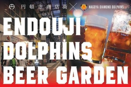 『円頓寺ビアガーデン』が今年も開催!名古屋ダイヤモンドドルフィンズと夢のコラボ