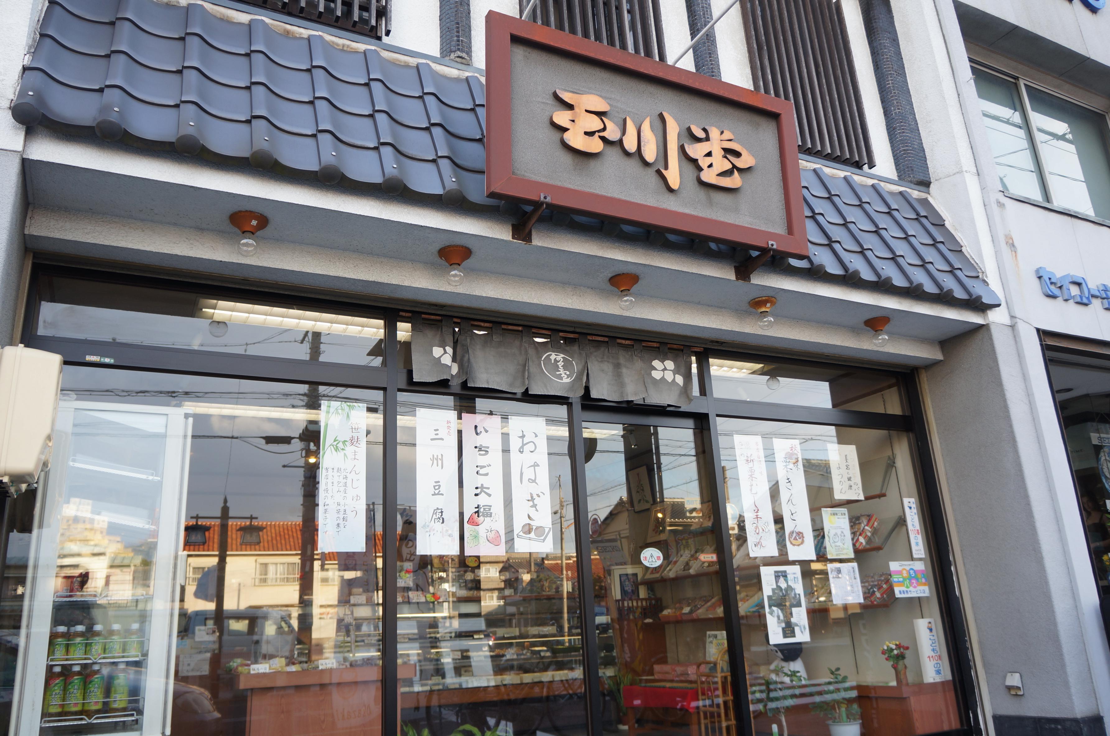 昔ながらの食材で体の中からキレイに、岡崎市『小野玉川堂』のこおりくずもち - gaikan 1