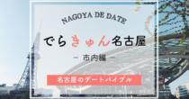 名古屋デート、どこ行けばいいの?王道のデートスポットを紹介【でらきゅん名古屋】 - ngoydate 2 210x110