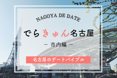 名古屋デート、どこ行けばいいの?王道のデートスポットを紹介【でらきゅん名古屋】
