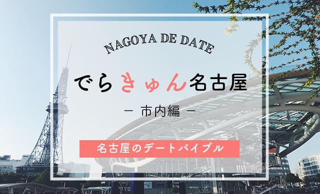 名古屋デート、どこ行けばいいの?王道のデートスポットを紹介【でらきゅん名古屋】 - ngoydate 2 660x400