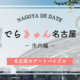 名古屋デート、どこ行けばいいの?王道のデートスポットを紹介【でらきゅん名古屋】 - ngoydate 2 80x80