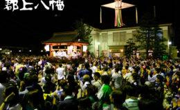 夜通し踊る「郡上おどり」。風情ある街並みで日本の夏を感じよう! - odori castle large 260x160