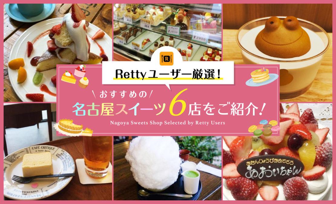 Rettyユーザー厳選!おすすめの名古屋スイーツ6店をご紹介!