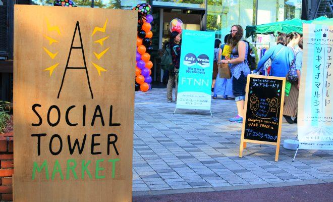 今年で最後!?栄・テレビ塔の大人気イベント「ソーシャルタワーマーケット」は10月13・14日に開催! - DSC 1050 660x400