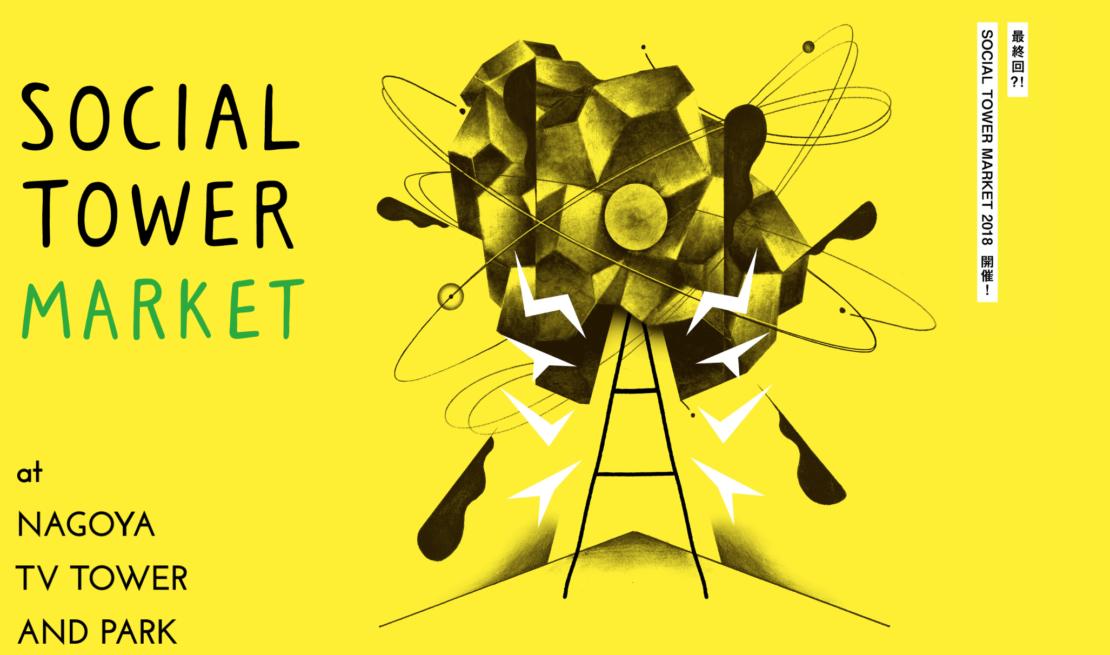 今年で最後!?栄・テレビ塔の大人気イベント「ソーシャルタワーマーケット」は10月13・14日に開催!