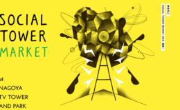 今年で最後!?栄・テレビ塔の大人気イベント「ソーシャルタワーマーケット」は10月13・14日に開催! - b18b7082f3234557048a60eee14debba 260x160