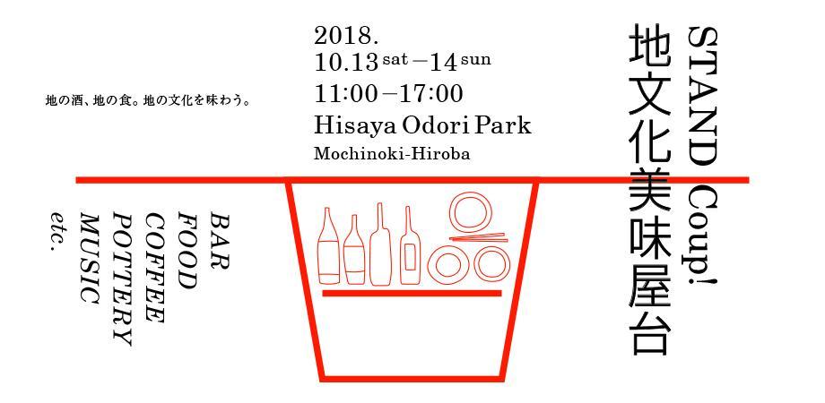 今年で最後!?栄・テレビ塔の大人気イベント「ソーシャルタワーマーケット」は10月13・14日に開催! - cover 3xCU0VYawIHcFsABukjUOXCcQizL2Dqs