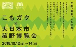 中川政七商店が菰野町にやってくる!こもガク×大日本市菰野博覧会が10月に開催 - komono 260x160