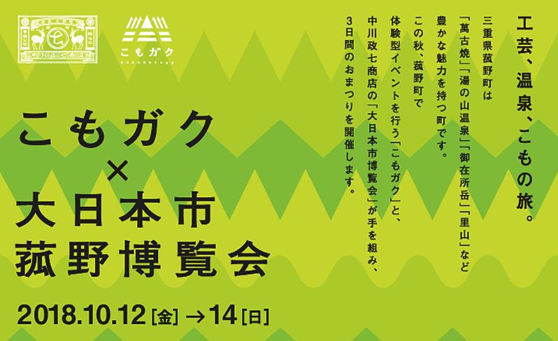 中川政七商店が菰野町にやってくる!こもガク×大日本市菰野博覧会が10月に開催