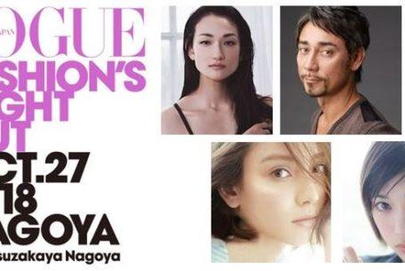 名古屋初!国内最大級のファッションの祭典「VOGUE FASHION'S NIGHT OUT」が松坂屋で開催!