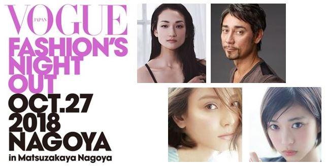 名古屋初!国内最大級のファッションの祭典「VOGUE FASHION'S NIGHT OUT」が松坂屋で開催! - main 3