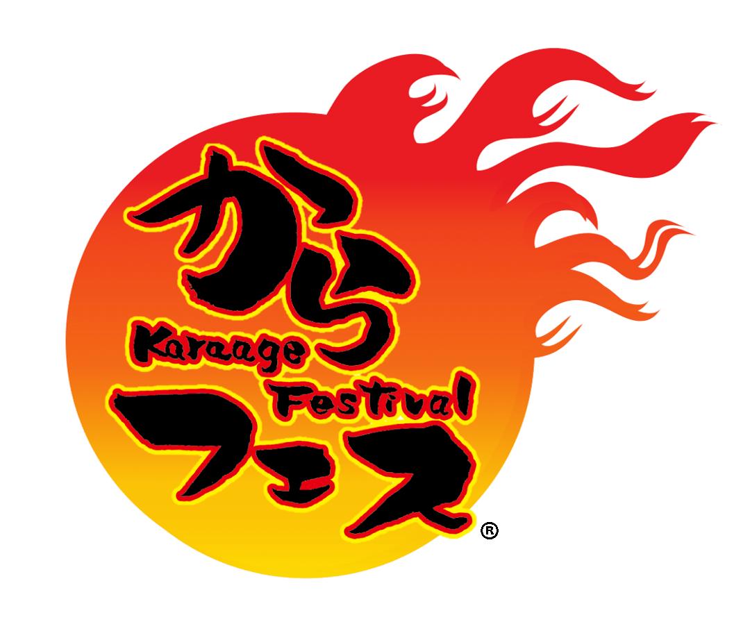 「からあげフェスティバル」が名古屋に再上陸!全国のからあげ専門店の味を楽しもう! - 10d723e8be1c4a1127d8fa93ade61fb2