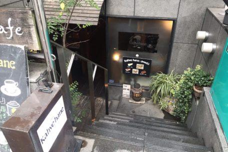 列車の中で食事しているような不思議空間。栄駅近くの隠れ家カフェ「Kahve hane」