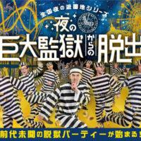 夜の遊園地から脱獄! 三重県「ナガシマスパーランド」で、1000人規模の脱出ゲーム開催