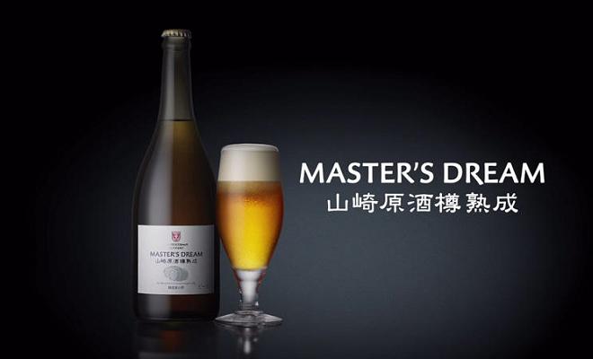 10月31日までの期間限定、山崎とマスターズドリームのコラボビールが名古屋で!