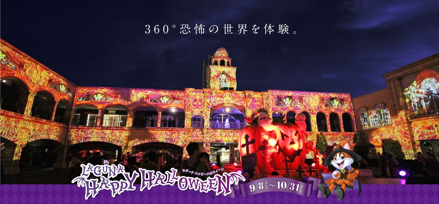 今年の「ハロウィン」あなたはどう過ごす!?名古屋近郊おすすめイベント5選 - laguna halooween main