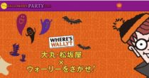 忍者やウォーリーまで登場! 松坂屋 の「Let's HALLOWEEN PARTY」はひと味違う - matsuzakaya 210x110