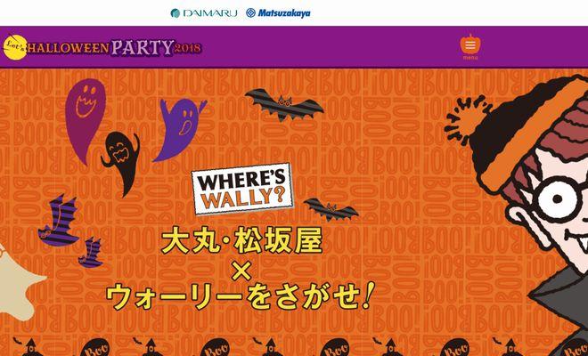 忍者やウォーリーまで登場! 松坂屋 の「Let's HALLOWEEN PARTY」はひと味違う