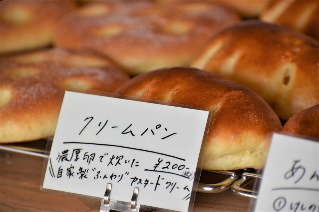この秋、買いに行きたくなるパン屋さん「トレマタン ブーランジェリー」