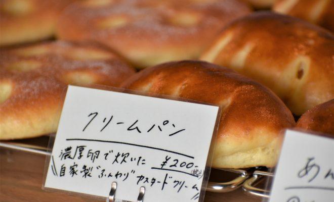 この秋、買いに行きたくなるパン屋さん「トレマタン ブーランジェリー」 - r DSC 1096 660x400