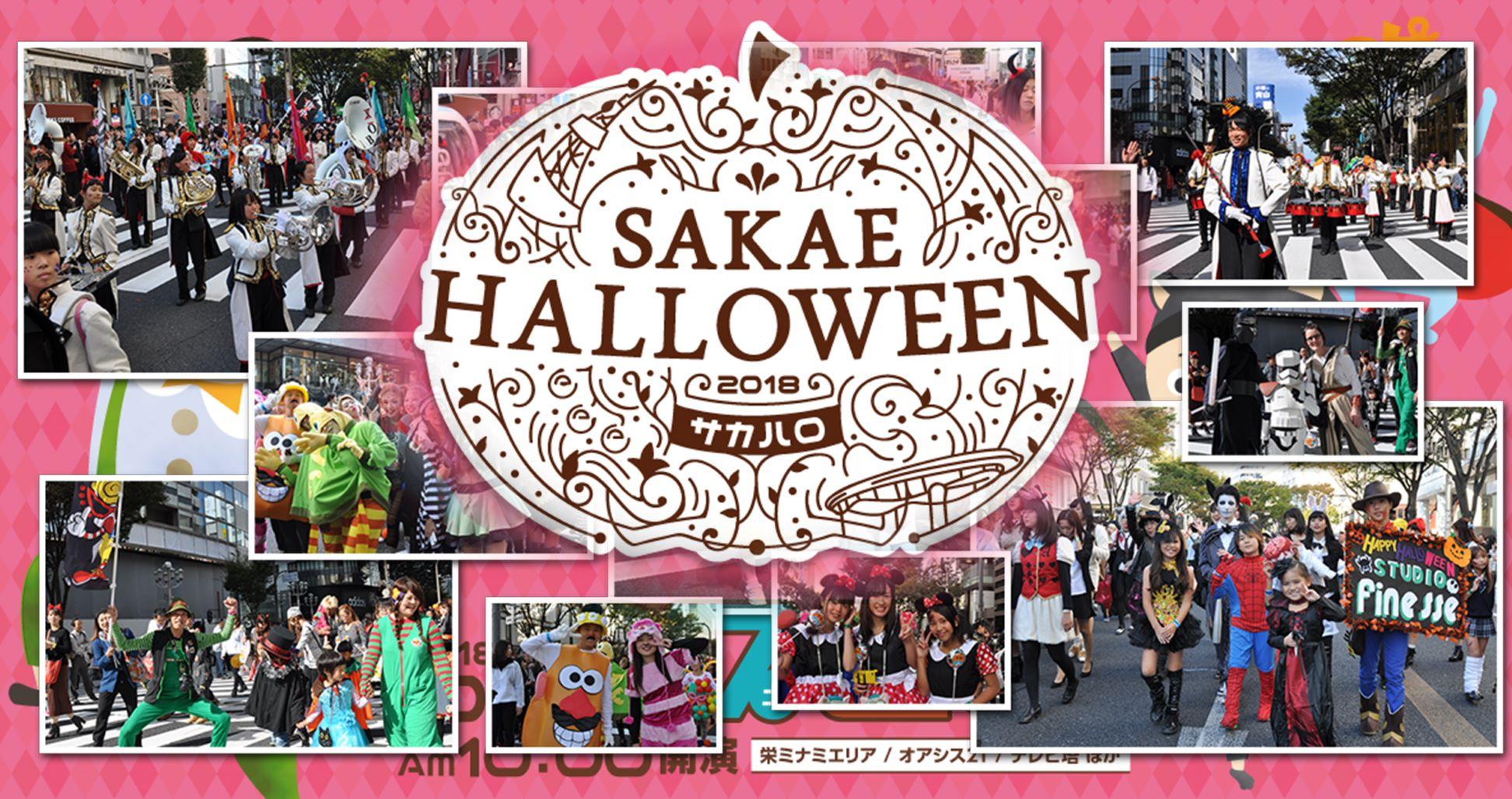 今年の「ハロウィン」あなたはどう過ごす!?名古屋近郊おすすめイベント5選 - sakae1