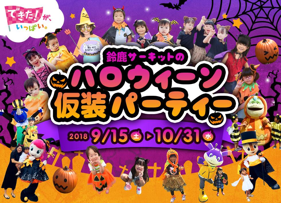 今年の「ハロウィン」あなたはどう過ごす!?名古屋近郊おすすめイベント5選 - suzuka haloween main