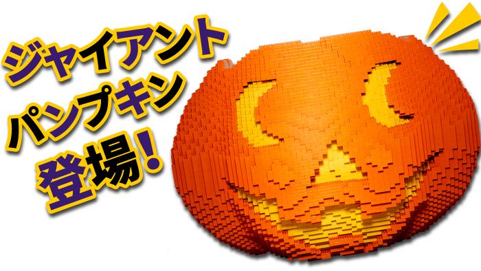 レゴの巨大パンプキンが登場!イベントたくさんのレゴランドハロウィンへ出かけよう - unnamed file